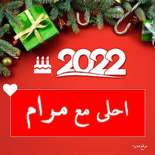 صور 2022 احلى مع مرام