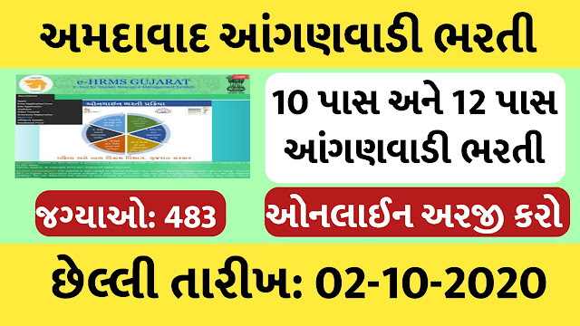 Ahmedabad Anganwadi Recruitment 2020 Notification Out for 483 Vacancies [e-hrms.gujarat.gov.in ]