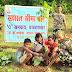 सोनो : थमहन पंचायत के पहाड़ी क्षेत्रों में SSB जवानों ने किया वृक्षारोपण