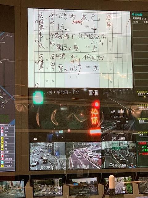 警視庁交通管制センター