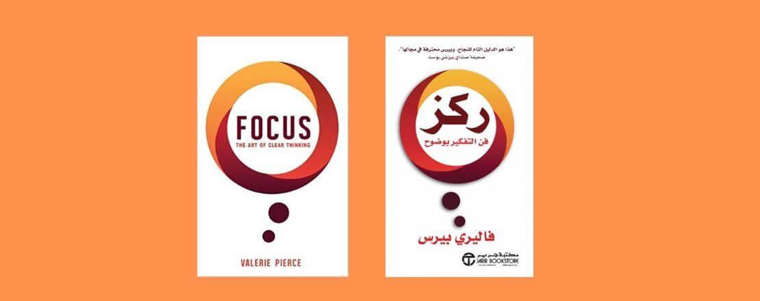 كتاب  .. ركز  .. فن التفكير بوضوح لـ فاليري بيرس
