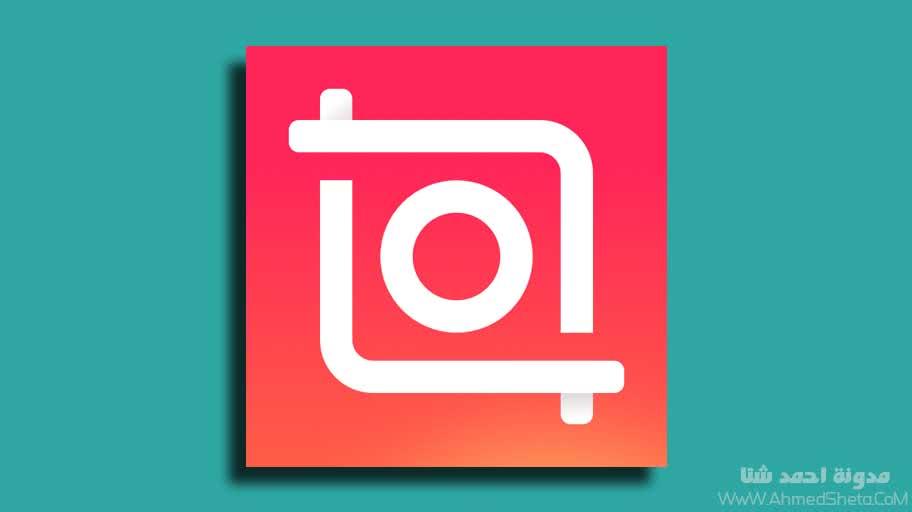 تحميل تطبيق InShot للأندرويد 2019 | أفضل تطبيق مونتاج وصناعة فيديوهات لنظام الأندرويد بدون علامة مائية