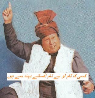 Lyrics Kisi Ka Naam Lo Benaam Afsane Boht Se Hain Nusrat Fateh Ali Khan