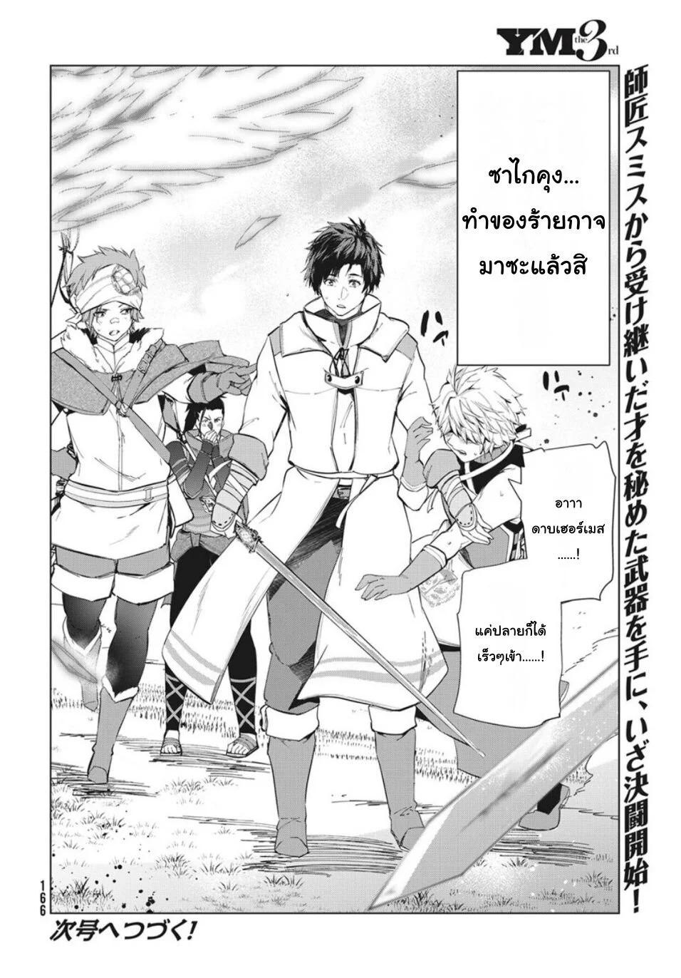 อ่านการ์ตูน Kaiko sareta Ankoku Heishi (30-dai) no Slow na Second ตอนที่ 19 หน้าที่ 30