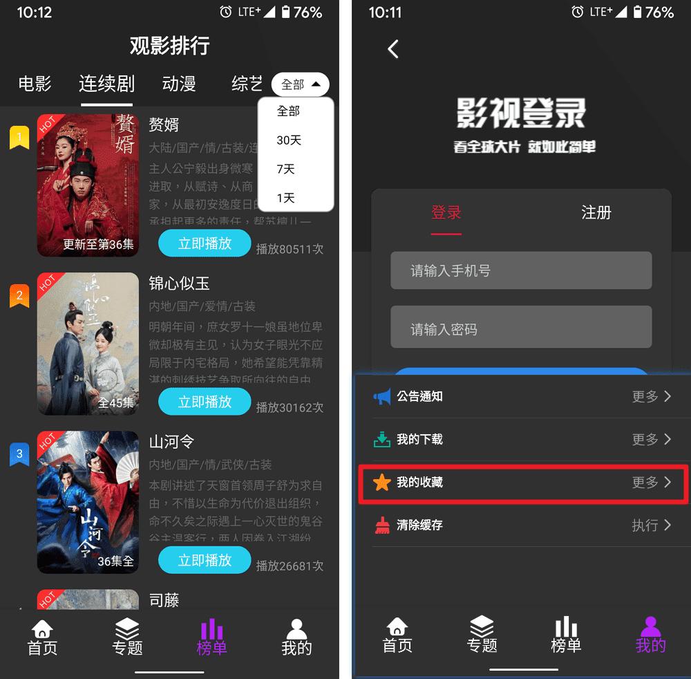 大熊追劇 App 免費觀看電影、戲劇、綜藝、動漫等影視節目.可離線播放