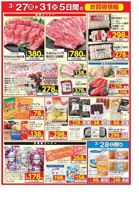3/27(金)〜3/31(火) 5日間のお買得情報