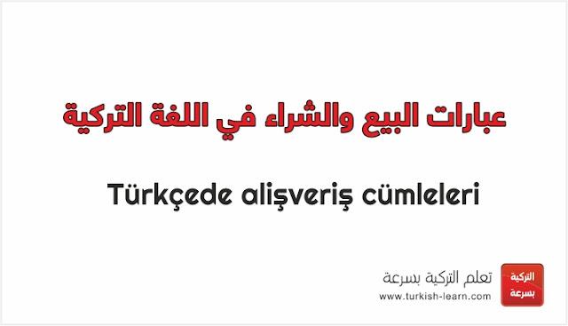 عبارات شائعة في البيع والشراء في اللغة التركية
