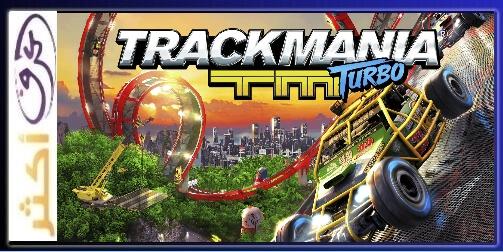 تحميل لعبة trackmania سباق سيارات