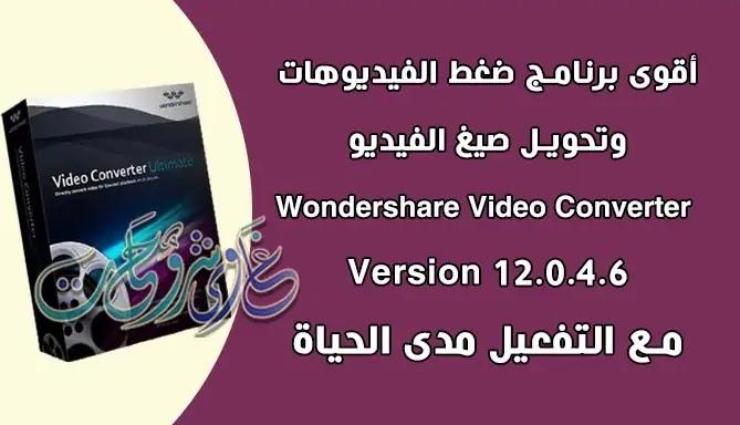 تحميل برنامج Wondershare UniConverter Ultimate 12.0.4.6 Full Version لضغط وتحويل جميع صيغ الفيديو