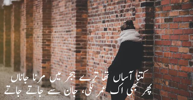 2 lines in urdu