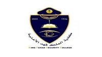كلية الملك فهد الأمنية تعلن نتائج المرشحين للقبول النهائي للمتقدمين للالتحاق بدورة تأهيل الضباط الجامعيين رقم (50)