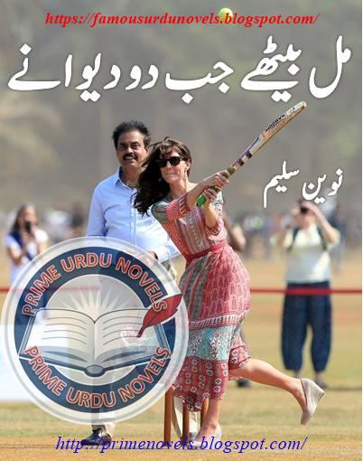 Mil bethy jab do deewany novel online reading by Naveen Saleem