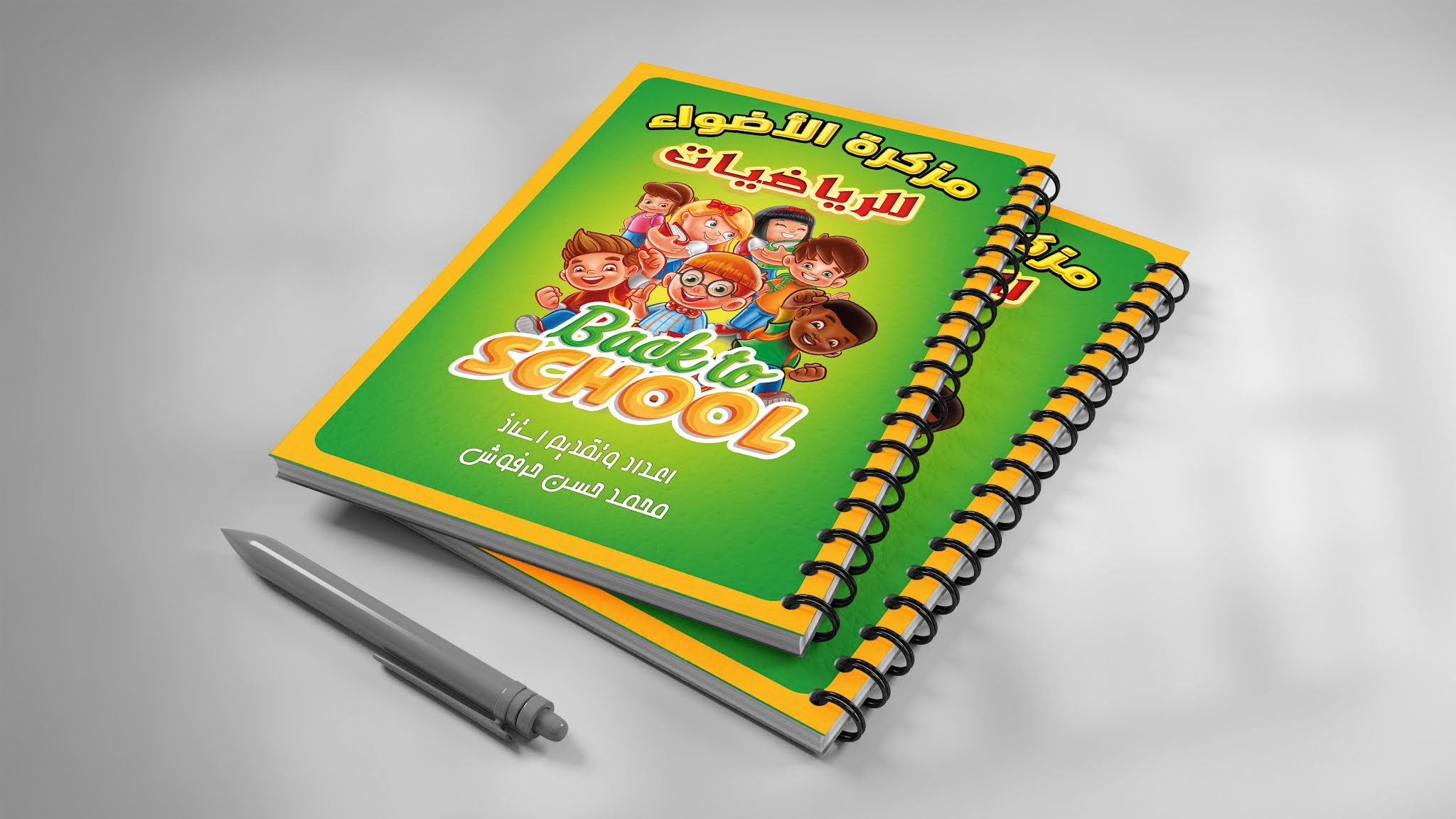 Free download cover note book in mathematics and other subjects