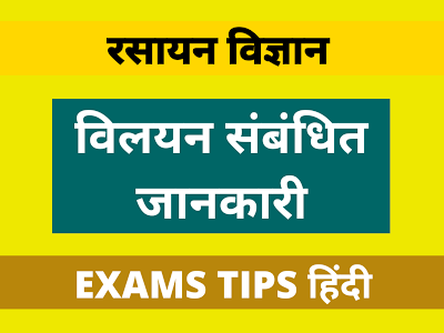 Solution, विलयन, विलयन संबंधित जानकारी, Solution Related Knowledge in Hindi
