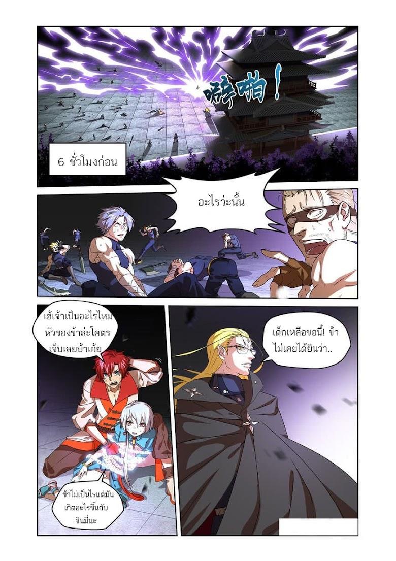 Micah - หน้า 6