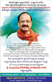 Felicitations for Venkaiah Naidu in Nellore