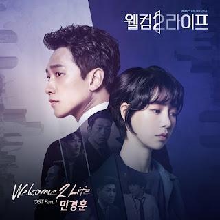 [Single] Min Kyung Hoon - Welcome 2 Life OST Part.1 full zip rar 320kbps album
