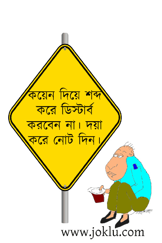 A beggar Bengali funny picture