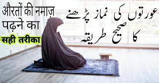 auraton ki namaz औरतों की नमाज़ पढ़ने का सही तरीक़ा