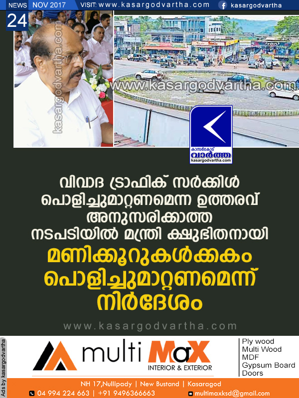 Kasaragod, Kerala, news, Cherkala, Minister orders to demolish Cherkalam Traffic Circle