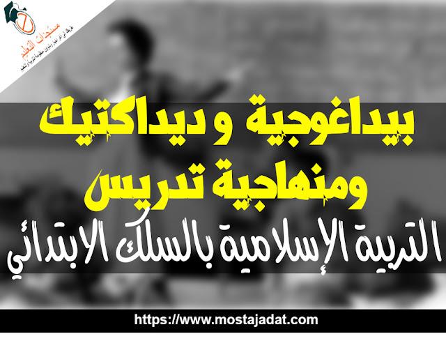 بيداغوجية وديداكتيك ومنهاجية تدريس التربية الإسلامية بالسلك الابتدائي.