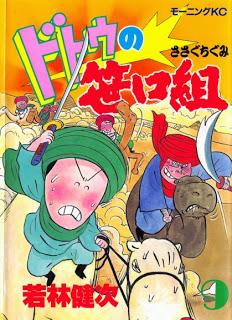 ドドウの笹口組 第01-09巻