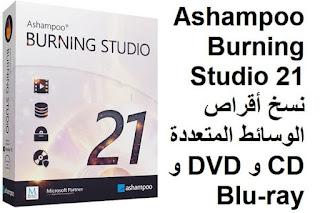 Ashampoo Burning Studio 21 نسخ أقراص الوسائط المتعددة CD و DVD و Blu-ray