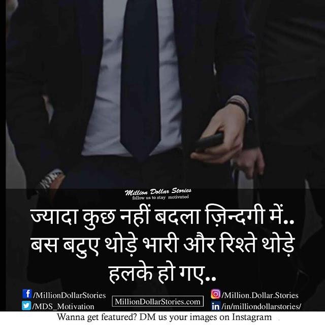 Hindi Motivational Quotes and Thoughts | ज्यादा कुछ नहीं बदला जिंदगी में बाद बटुए थोड़े भारी और रिश्ते थोड़े हलके हो गए :- jyada kuch nahi badla bas batue thode bhari or rishte thode halke ho gaye