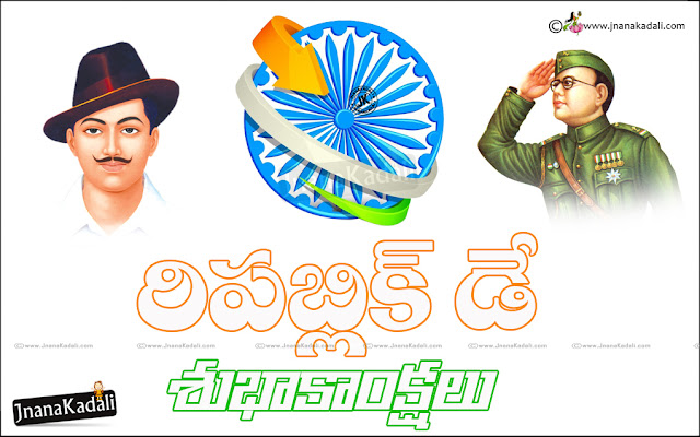 Republicday images messages Greetings in telugu,26th January, Indian republic day greetings in telugu, Happy republic day 2017 greetings quotes sayings in telugu, best telugu quotes on republic day, Indian tricolor flag, india flag, patriatic quotes,Telugu Republicday messages images hd wishes Greetings in telugu,26th January, Indian republic day greetings in telugu, Happy republic day 2017 greetings quotes sayings in telugu, best telugu quotes on republic day, Indian tricolor flag,