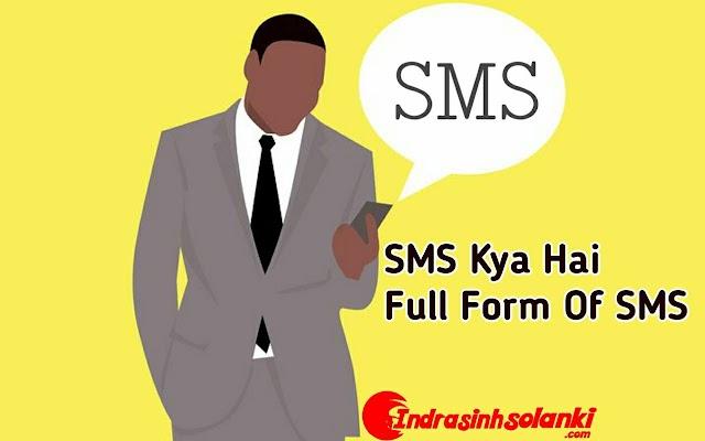 Sms Kya Hai Sms Full Form In Hindi