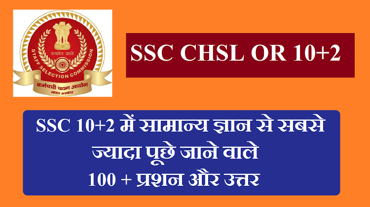 SSC CHSL GK Questions in Hindi