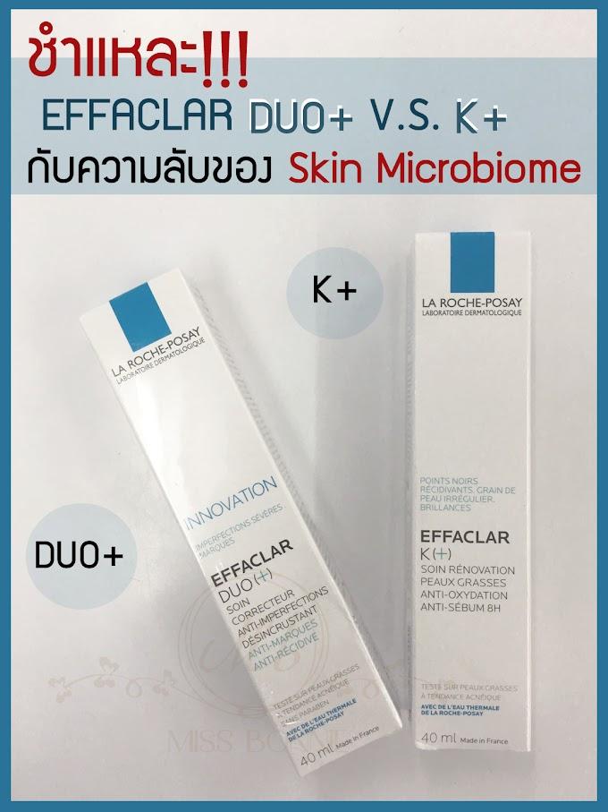 ชำแหละ Skin microbiome skincare ตอนที่ 1 : เอาใจคนเป็นสิว!!! ไปกับ La Roche-Posay Effaclar K+ และ Effaclar Duo+