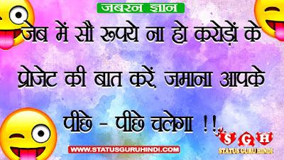 funny Whatsapp Status In Hindi, funny status in hindi, funny in hindi jokes, funny status in hindi for whatsapp, funny status in hindi whatsapp, funny status in hindi 2 line, funny status in hindi one line, whatsapp status in hindi funny attitude