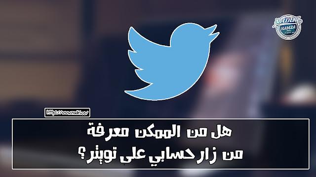 هل يمكن معرفة من زار حسابك على تويتر؟