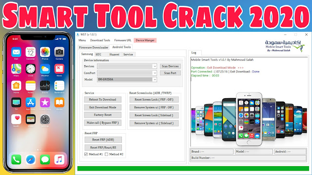 FRP Pattern Unlock Tool 2020 |Iphone,samsung,HTC,Huawei, | MST V1.0.1 Android Tool