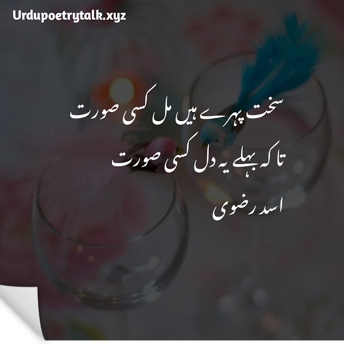 heart touching poetry in urdu 2 lines sms