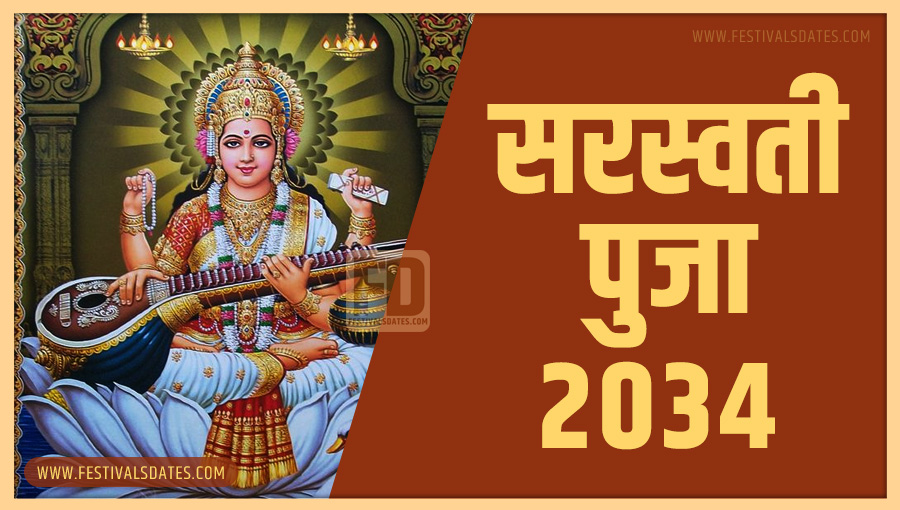 2034 सरस्वती पूजा तारीख व समय भारतीय समय अनुसार
