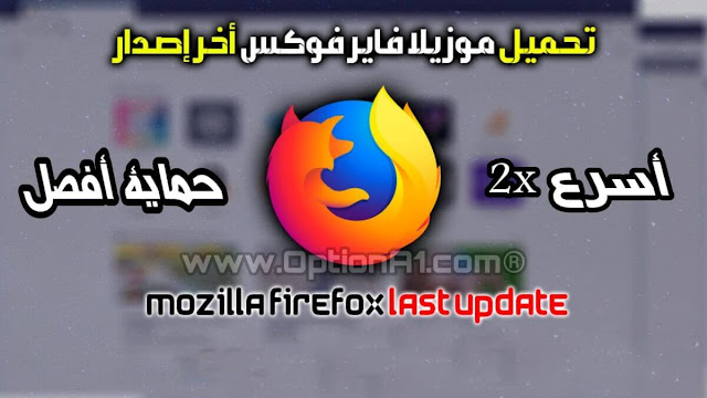 تحميل اخر اصدار من فايرفوكس 2019 Firefox Quantum v67 final