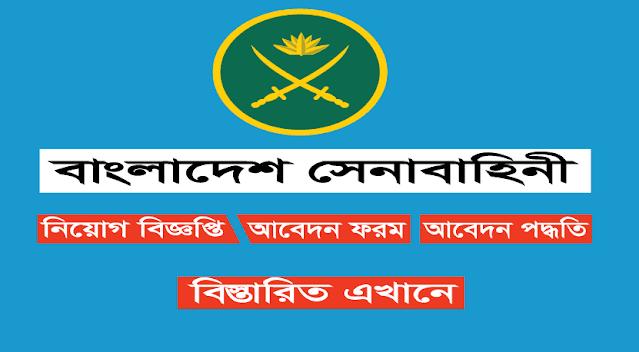 বাংলাদেশ সেনাবাহিনী নিয়োগ বিজ্ঞপ্তি ২০২১ - সেনাবাহিনীর চাকরির খবর ২০২১ - bangladesh army job circular 2021