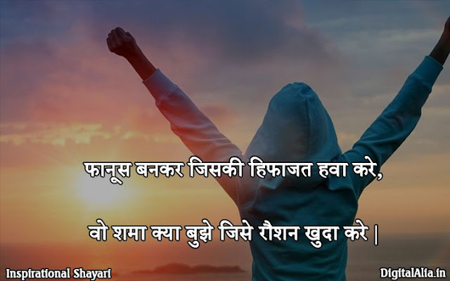 life motivation quotes in hindi