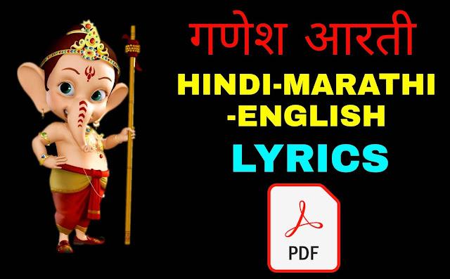 Ganesh Aarti Lyrics Hindi Marathi English Pdf Download