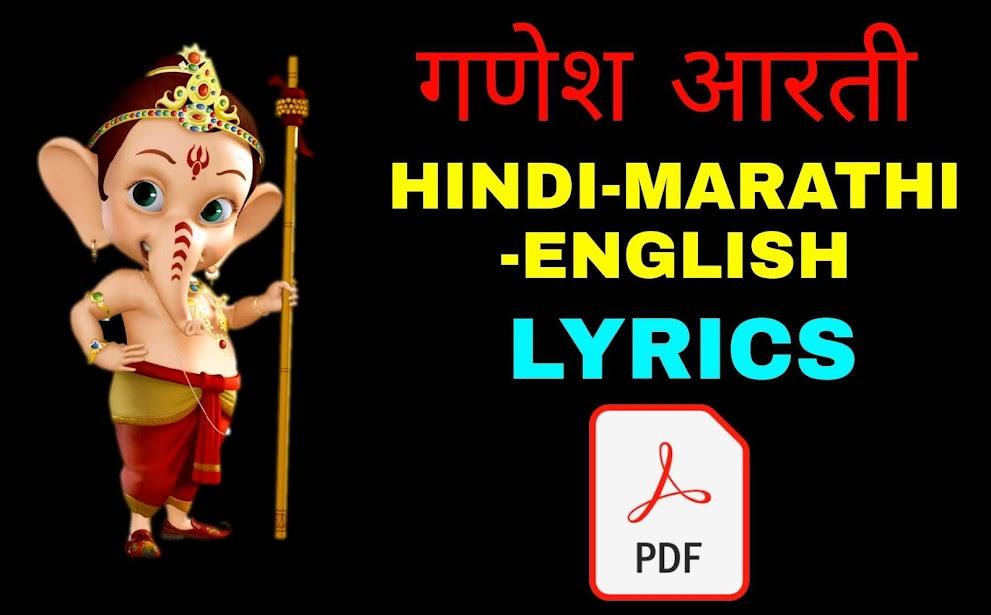 10+ Best Shree Ganesh Aarti Hindi-Marathi-English Lyrics And Pdf Download 2021