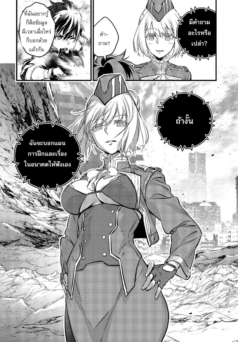 Rebuild World - หน้า 9