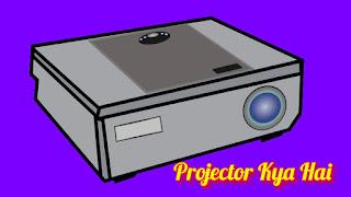 Projector Kya Hai