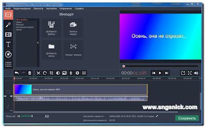 Movavi Video Editor Plus 14.1.1 - Перетаскиваем видео
