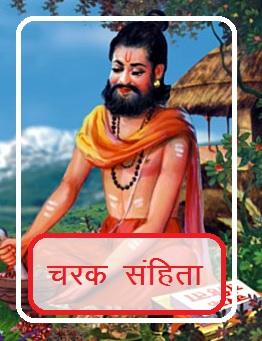 Charak Samhita In Hindi Pdf
