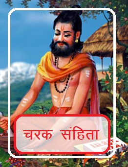 Download Charak Samhita in hindi pdf