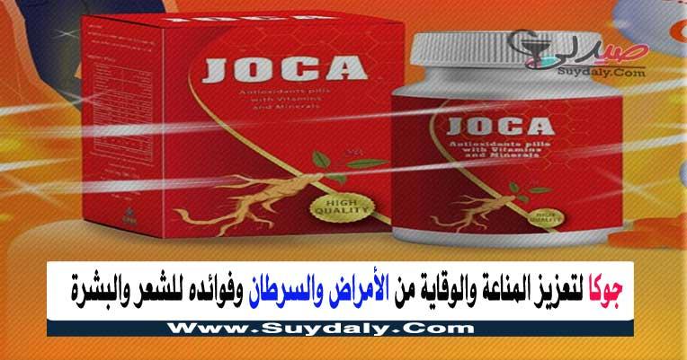جوكا أقراص JOCA PILLS مكمل غذائي لتقوية المناعة والوقاية من الأمراض والسرطان السعر في 2020