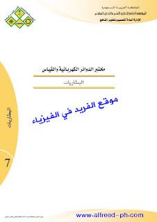 تحميل كتاب البطاريات pdf ، كتب هندسة
