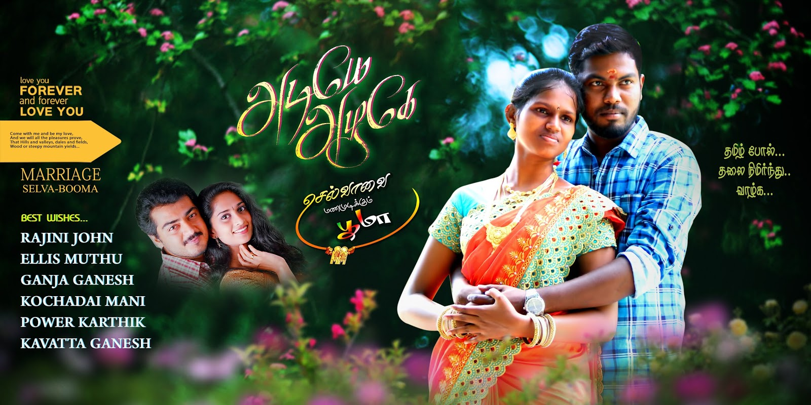 The Best Wedding Banner Design Tamil